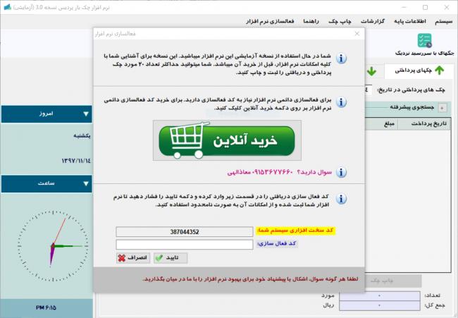 فرم خرید آنلاین نرم افزار چک یار پردیس